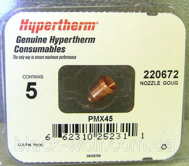 Сопло 220672 Hypertherm 45 оригинал (OEM)