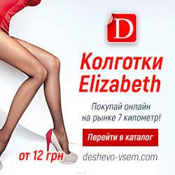 Elizabeth Колготки 20 den