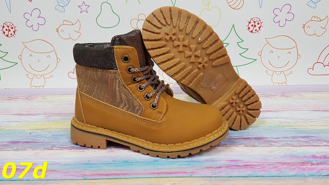 Подростковые ботинки тимбер зимние коричневые с серебристыми вставками В НАЛИЧИИ ТОЛЬКО 31р