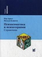 Арндт П.,Клинген Н. Психосоматика и психотерапия