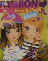 """Детска книжка """"FASHION-Hair & Nails"""" (р)"""
