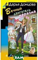 Донцова Дарья Аркадьевна Вечный двигатель маразма