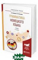 Аверина А.В. Грамматика немецкого языка. Учебник для вузов