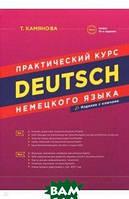 Камянова Татьяна Григорьевна Практический курс немецкого языка