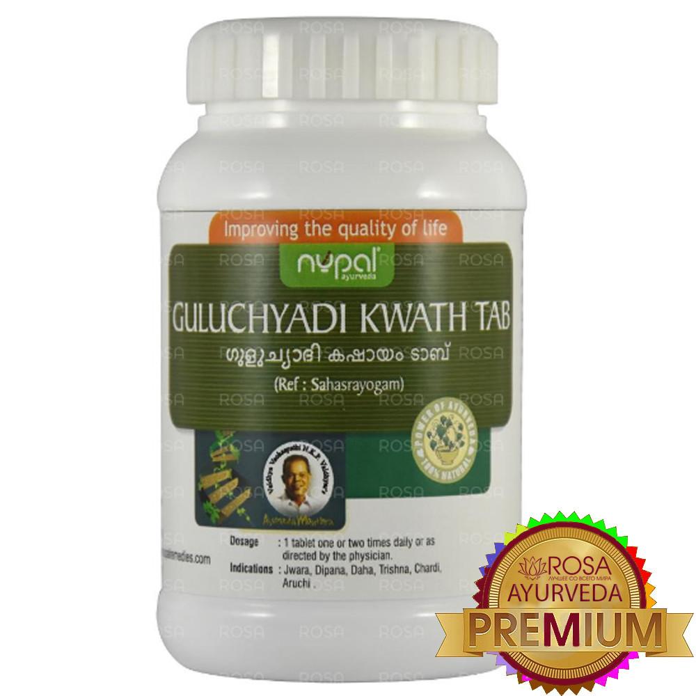 Гулучьяди Кватха (Nupal Remedies) - Аюрведа найвищої якості, 100 таблеток