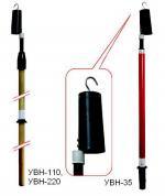 Указатели высокого напряжения УВН-35, УВН-110 и УВН-220