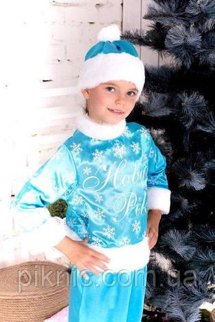 Костюм Новый Год для детей 4,5 лет. Детский новогодний карнавальный маскарадный костюм, фото 2