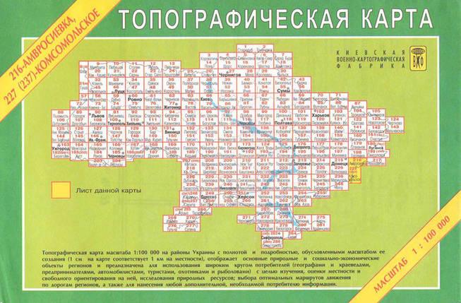 Карта топографическая районов: Амвросиевка, Комсомольское 1:100000 (216/227) , фото 2