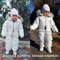 Детский  комбинезон Звёзды Комбинезон осень-зима Мод 0734 Ткань ; плащевка принт звезда Рост 80-86;86-92;92-98, фото 1
