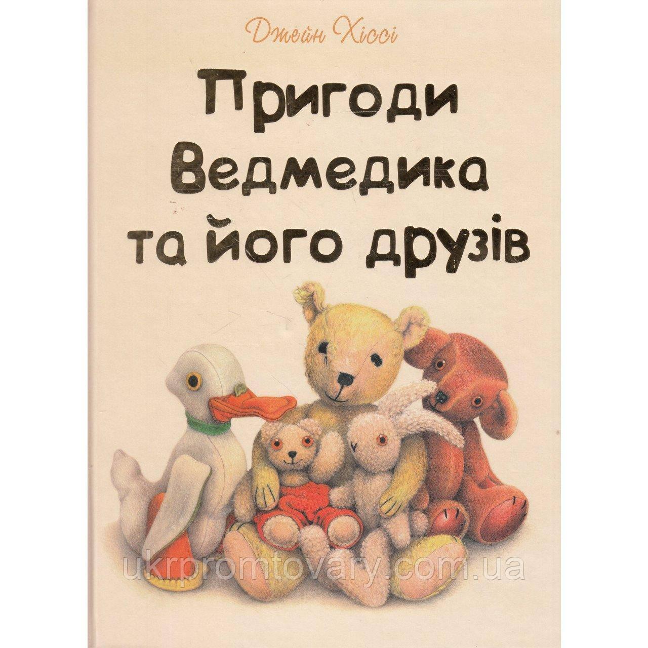 Пригоди Ведмедика та його друзів. Джейн Хіссі. Книга детская для дітей.
