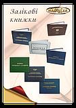Книжки успішності студента та залікові книжки., фото 2