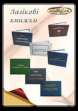 Залікові книжки (залікова книжка), книжки успішності студента.