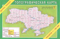 Карта топографическая районов: Валуйки, Троицкое 1:100000 (87/104)