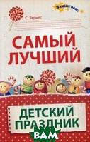 Зернес Светлана Павловна Самый лучший детский праздник