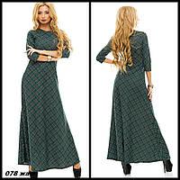 Платье макси в клетку с длинным рукавом 078 жан Код:795655870