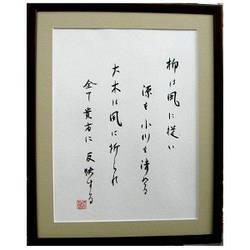 Японская каллиграфия «Пословица» А4