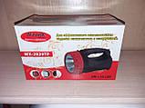 Ліхтар ручний WimpeX WX-2829TP 5W+25LED, фото 8