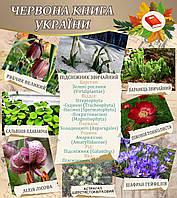 """Стенд """"Червона Книга України"""" для кабінету біології"""