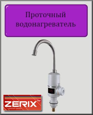 Проточный водонагреватель Zerix ELW06-E 3 kW с индикатором температуры на мойку