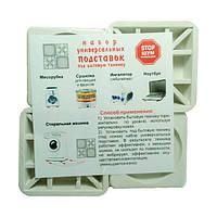 Антивибрационные Подставки | Подкладки под стиральную машину