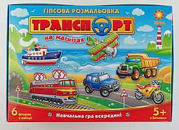 """Гипсовая раскраска на магнитах """"Транспорт"""" 102301 Зірка Украина"""