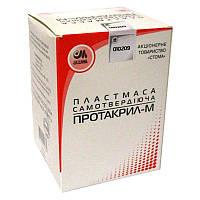 Пластмасса для базисов протезов Протакрил-М, 160г + 100мл + 50 мл, СТОМА, фото 1