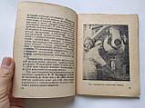 В. Гольдман Атом-лікар 1961 рік. Серія: Прочитай, товариш, фото 3