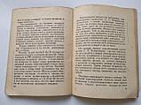 В. Гольдман Атом-лікар 1961 рік. Серія: Прочитай, товариш, фото 6
