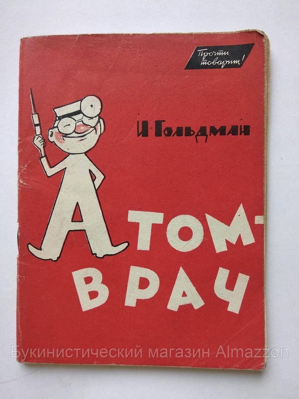В. Гольдман Атом-лікар 1961 рік. Серія: Прочитай, товариш