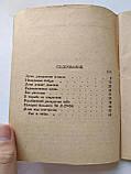 В. Гольдман Атом-лікар 1961 рік. Серія: Прочитай, товариш, фото 4