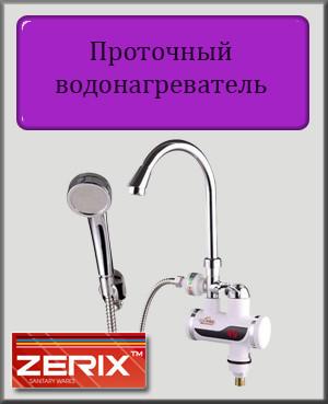 Проточный водонагреватель Zerix ELW08-EP 3 kW с индикатором температуры, УЗО на мойку