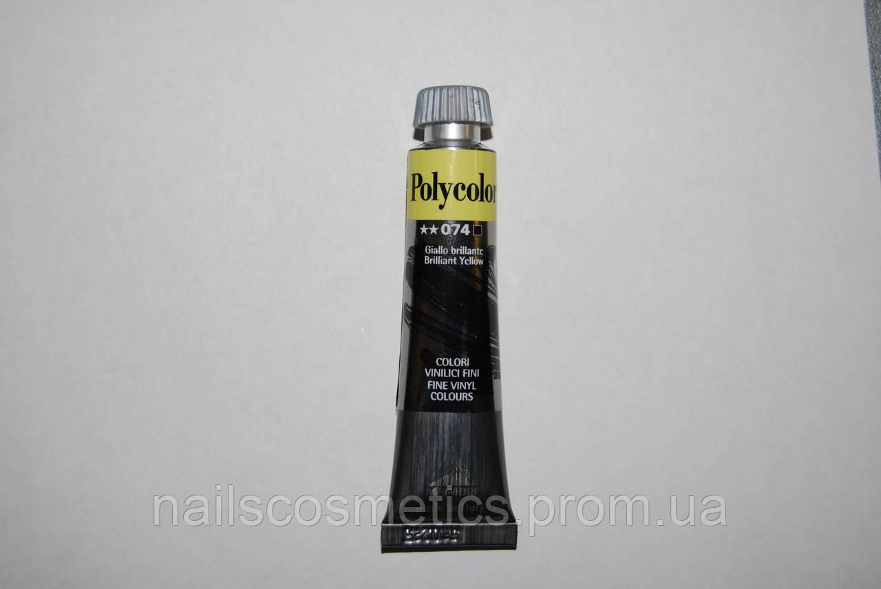 074Краска Polycolor цвет № 74 20 ml