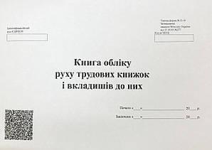 Книга учета движения трудовых книжек и вкладышей к ним, А4, 48 листов