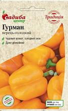 Перец сладкий Гурман 10 сем (Традиция)