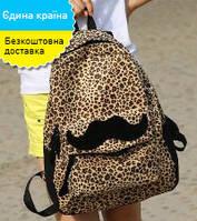 Женская сумка школьный рюкзак портфель из ткани с усами усы  леопард, стильный принт
