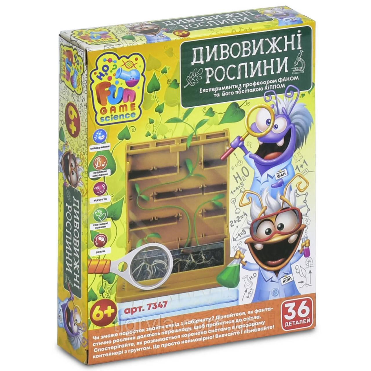 """Ботанические опыты """"Дивовижні рослини"""" игровой набор"""
