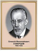 Стенд Портрет біолога Олексія Миколайовичя Сєвєрцова