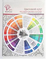 Цветовой круг 2-х сторонний картонный 20см