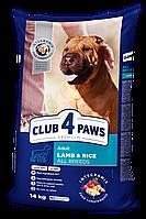 Сухой корм Клуб 4 Лапы Premium гипоаллергенный для собак всех пород с ягненком и рисом 14КГ