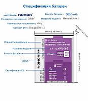 Аккумулятор Nohon BM45 для Xiaomi RedMi Note 2