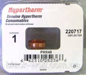 Колпак 220717 Hypertherm 45 оригинал (OEM)