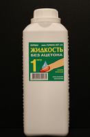 Жидкость для снятия лака без ацетона Фурман, 1л