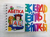 """Абетка """"Первые шаги"""" ( Видавництво Ранок)"""