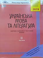 ЗНО 2019. Українська мова та література ІІ частина, Авраменко О.