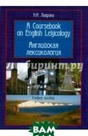 Лаврова Наталия Александровна A Coursebook on English Lexicology. Английская лексикология. Учебное пособие