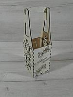 Коробка для алкоголя