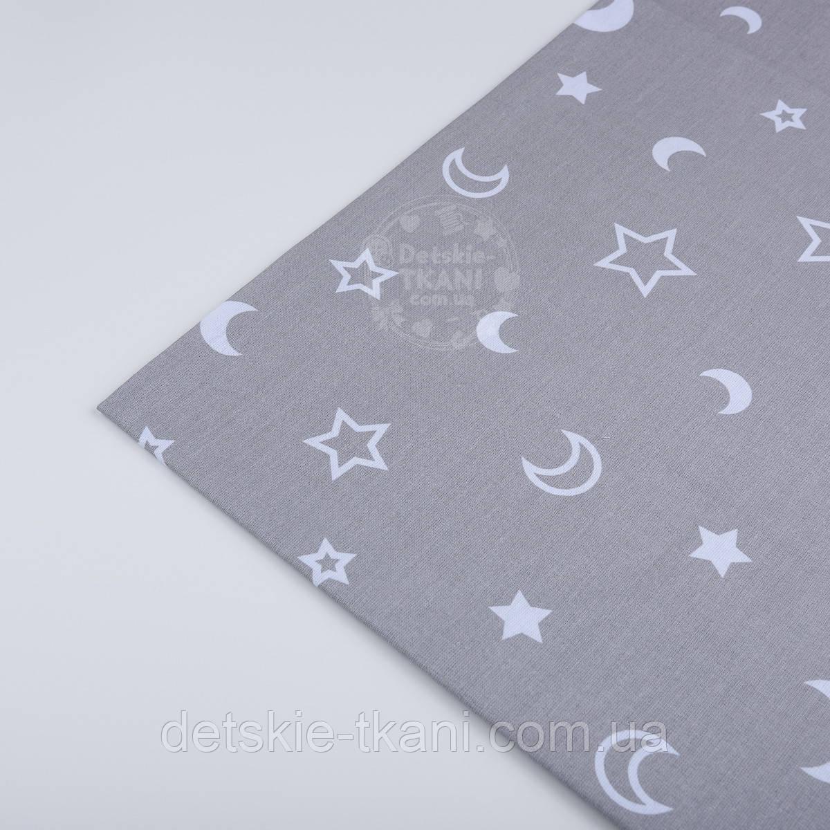 "Отрез ткани №487  серого цвета ""Месяц со звёздами"""