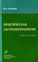 Ахмедов Практична гастроентерологія