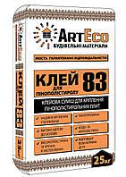Клей для пенополистирола ArtEco 83, 25 кг