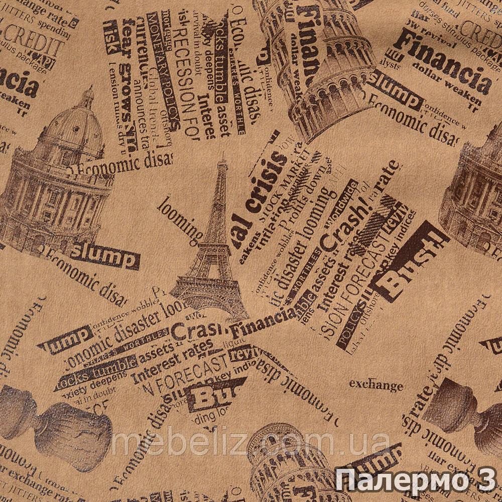 Ткань мебельная обивочная Палермо 03